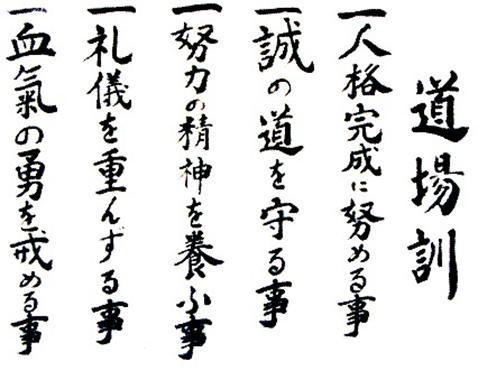 japonski zapis Dojo kun-a